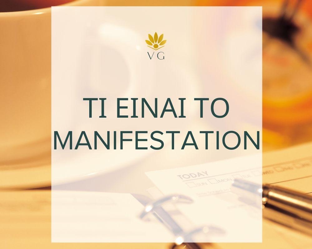 Tι είναι το manifestation;